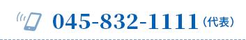 tel:045-832-1111(代表)
