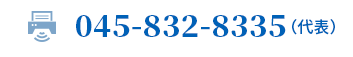 fax:045-832-8335(代表)