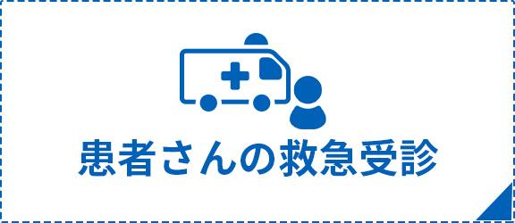 患者さんの救急受診