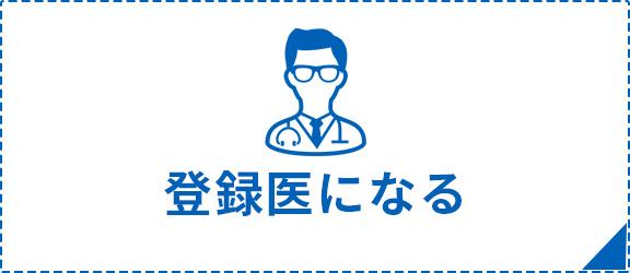 登録医になる