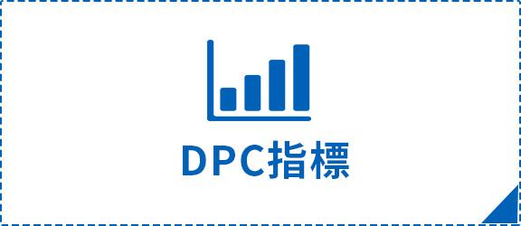 DPC指標